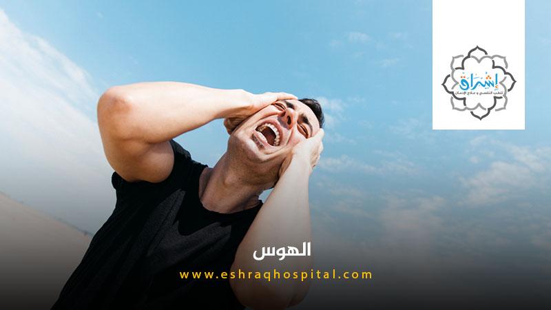 ما هو الهوس؟ وأعراضه وكيفية علاجه؟