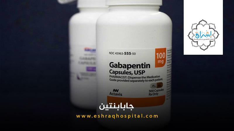 ما هو جابابنتين وما هي أعراضه وكيفية علاجه؟