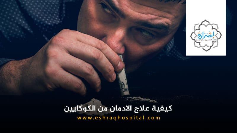 علاج إدمان الكوكايين في 6 خطوات والتخلص منه للأبد دون عودة