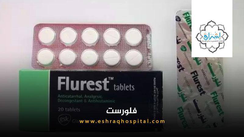 ما هو فلورست Flurest؟ وما هي أثاره الجانبية؟