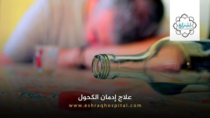 https://eshraqhospital.com/علاج-إدمان-الكحول/