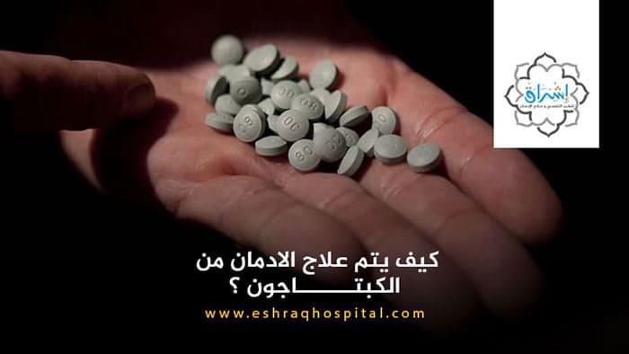 https://eshraqhospital.com/علاج-إدمان-الكبتاجون/