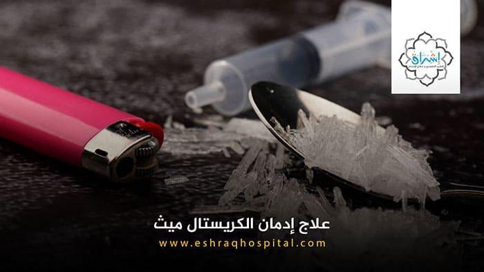 https://eshraqhospital.com/علاج-إدمان-الكريستال-ميث/