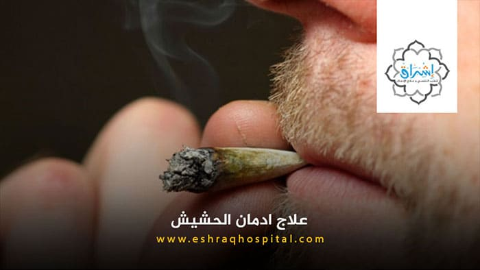 https://eshraqhospital.com/علاج إدمان الحشيش/