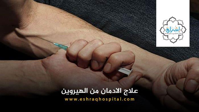 https://eshraqhospital.com/علاج-إدمان-الهيروين/