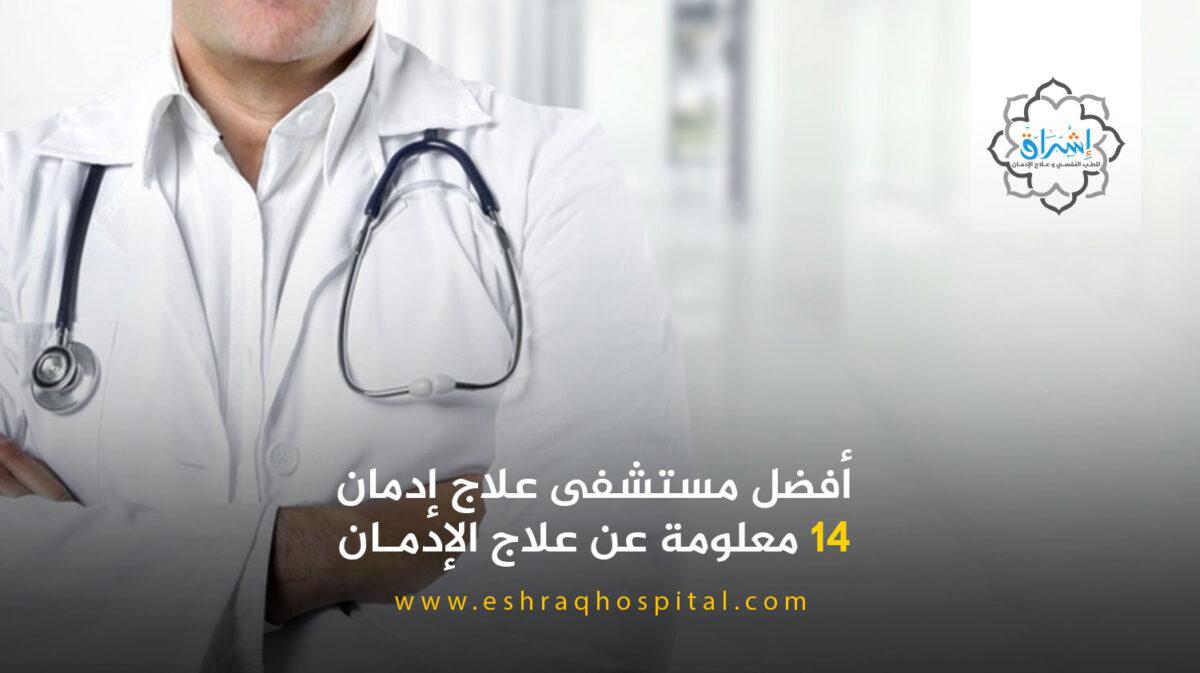 أفضل مستشفى علاج إدمان .. 14 معلومة عن علاج الإدمان
