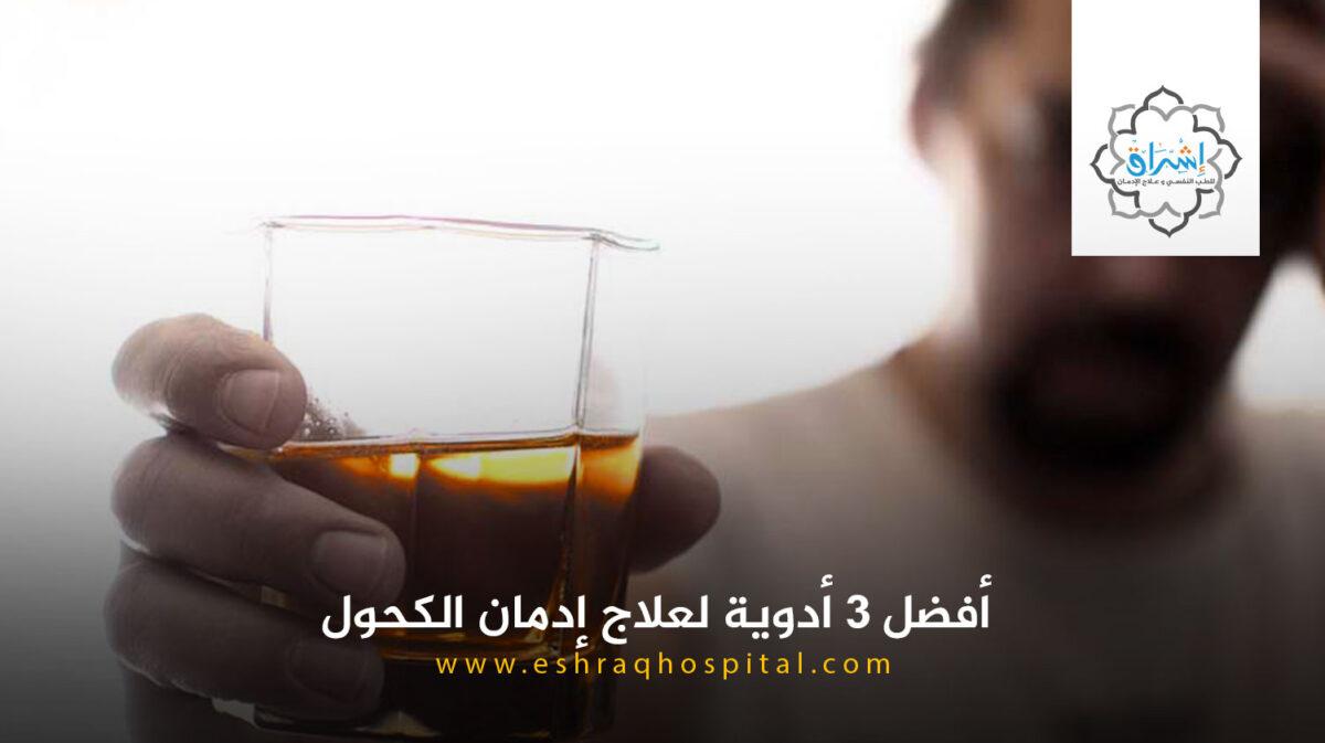 أفضل 3 أدوية لعلاج إدمان الكحول