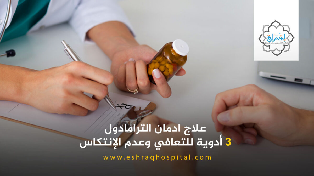 علاج ادمان الترامادول.. 3 أدوية للتعافي وعدم الإنتكاس