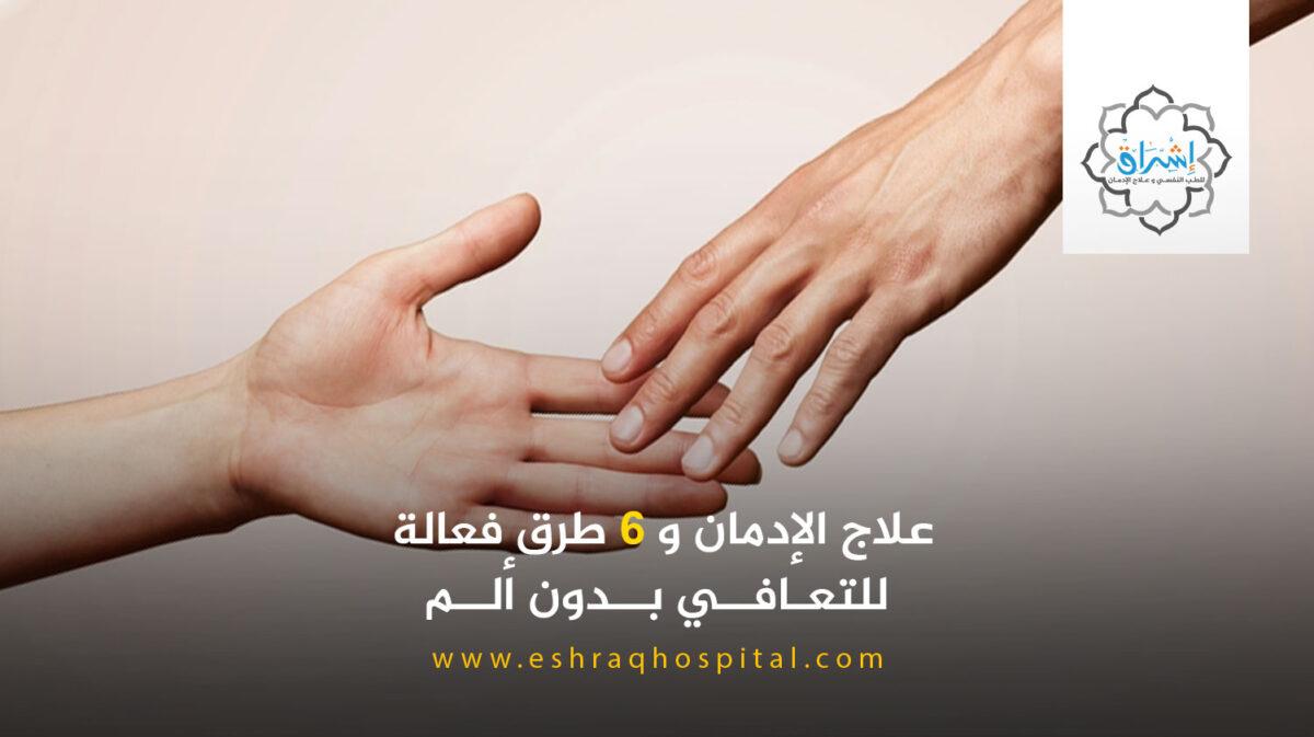 علاج الإدمان .. 6 طرق فعالة للتعافى بدون ألم