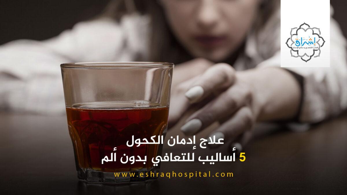 علاج إدمان الكحول .. 5 أساليب للتعافي بدون ألم