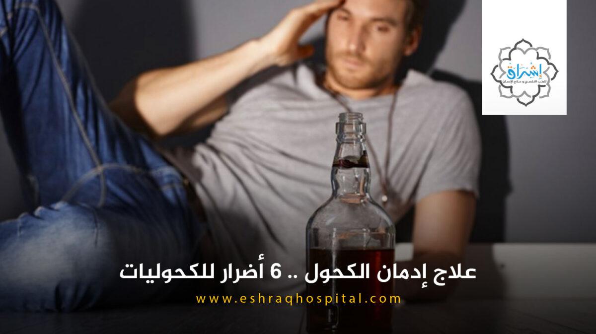 علاج إدمان الكحول .. 6 أضرار للكحوليات على دماغ الشباب