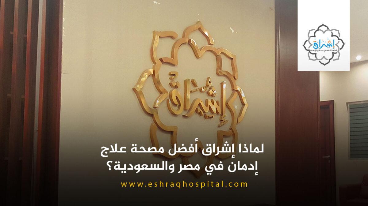 لماذا إشراق أفضل مصحة علاج إدمان في مصر والسعودية؟