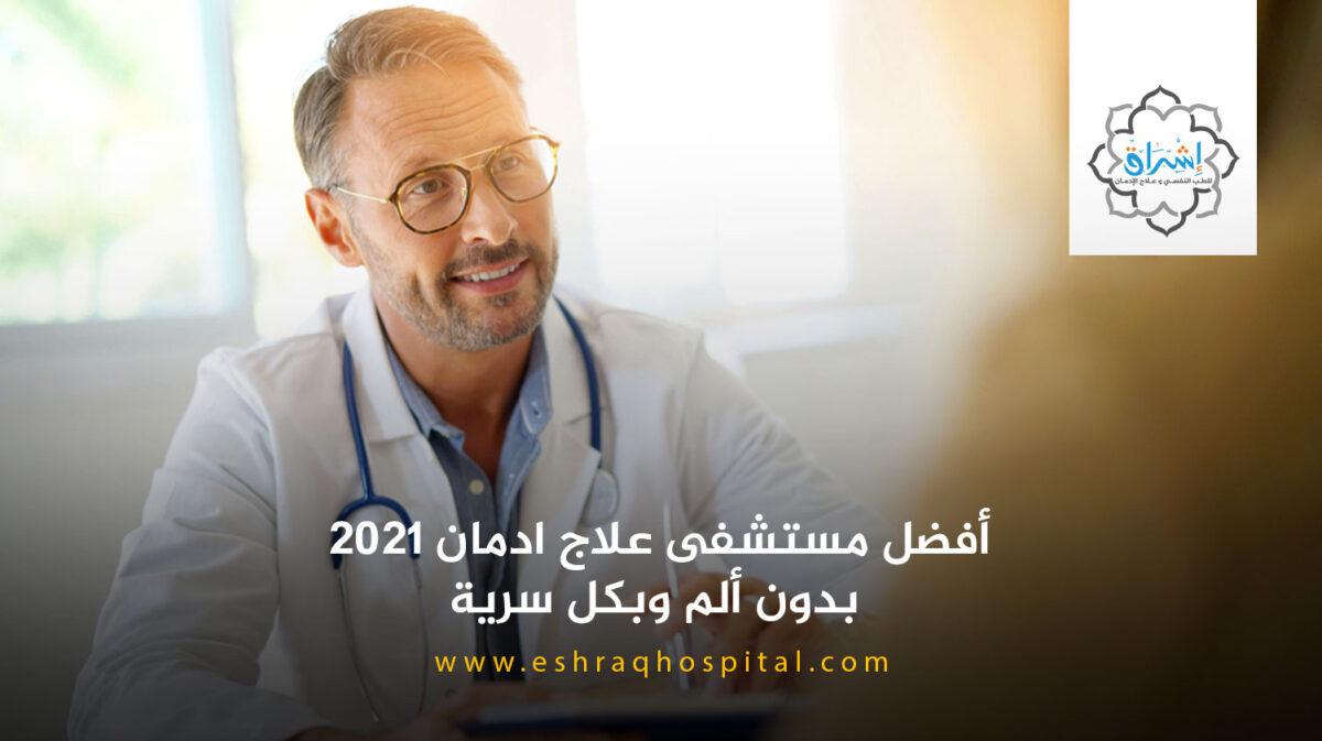 أفضل مستشفى علاج ادمان 2021 بدون ألم وبكل سرية