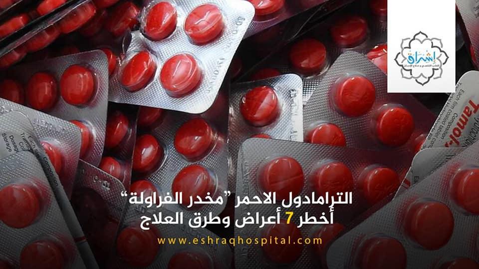 الترامادول الاحمر مخدر الفراولة.. أخطر 7 أعراض وطرق العلاج