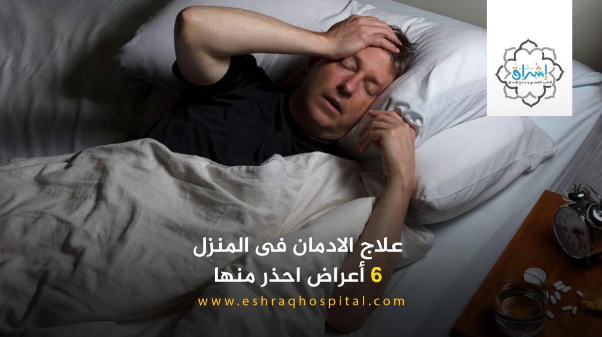 علاج الادمان فى المنزل .. 6 أعراض احذر منها