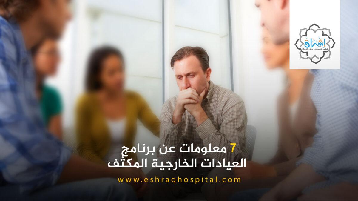 علاج الادمان .. 7 معلومات عن برنامج العيادات الخارجية المكثف