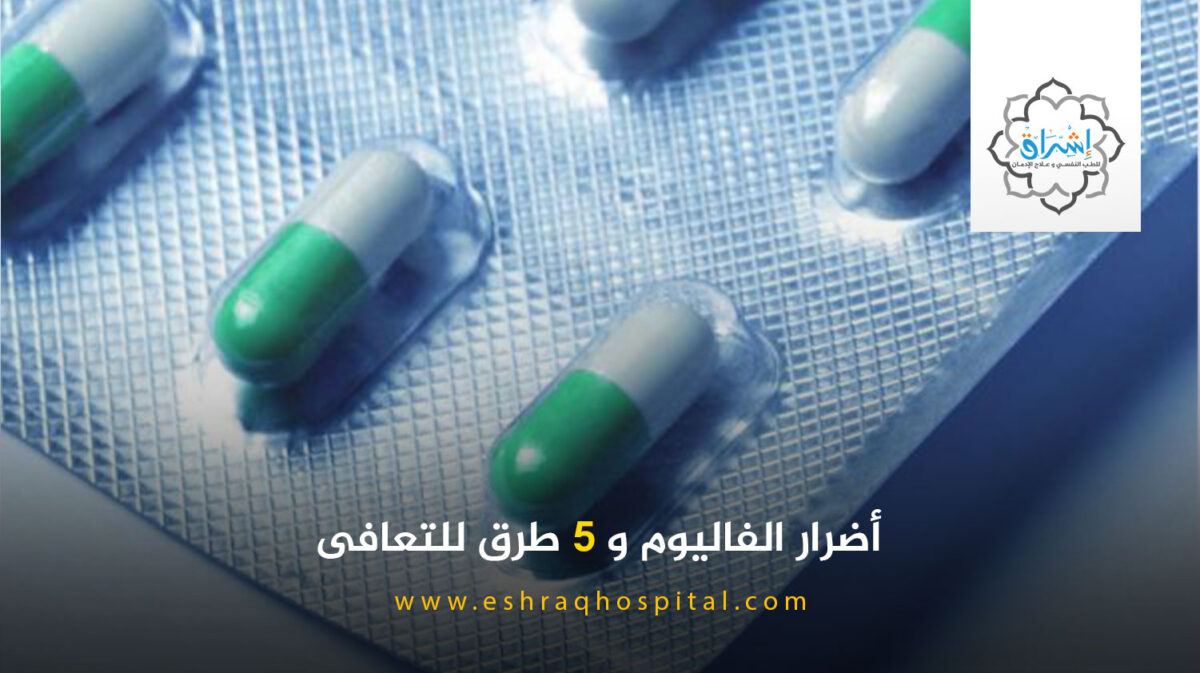 علاج ادمان الفاليوم .. الأضرار و 5 طرق للتعافى