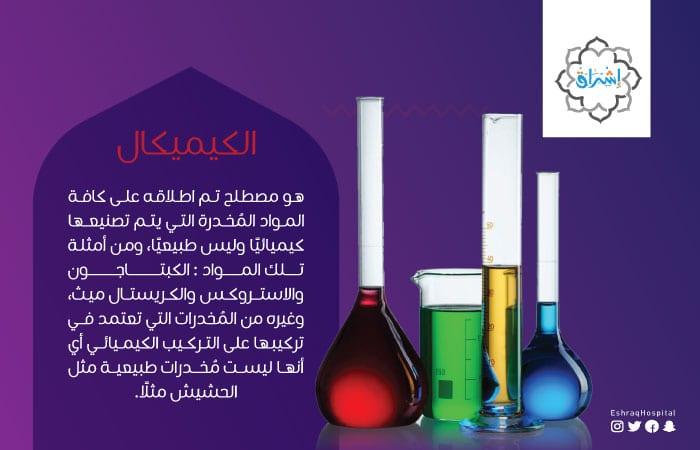 علاج ادمان الكيميكال ما هو الكيميكال