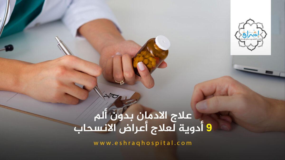 علاج الادمان بدون ألم .. 9 أدوية لعلاج أعراض الانسحاب