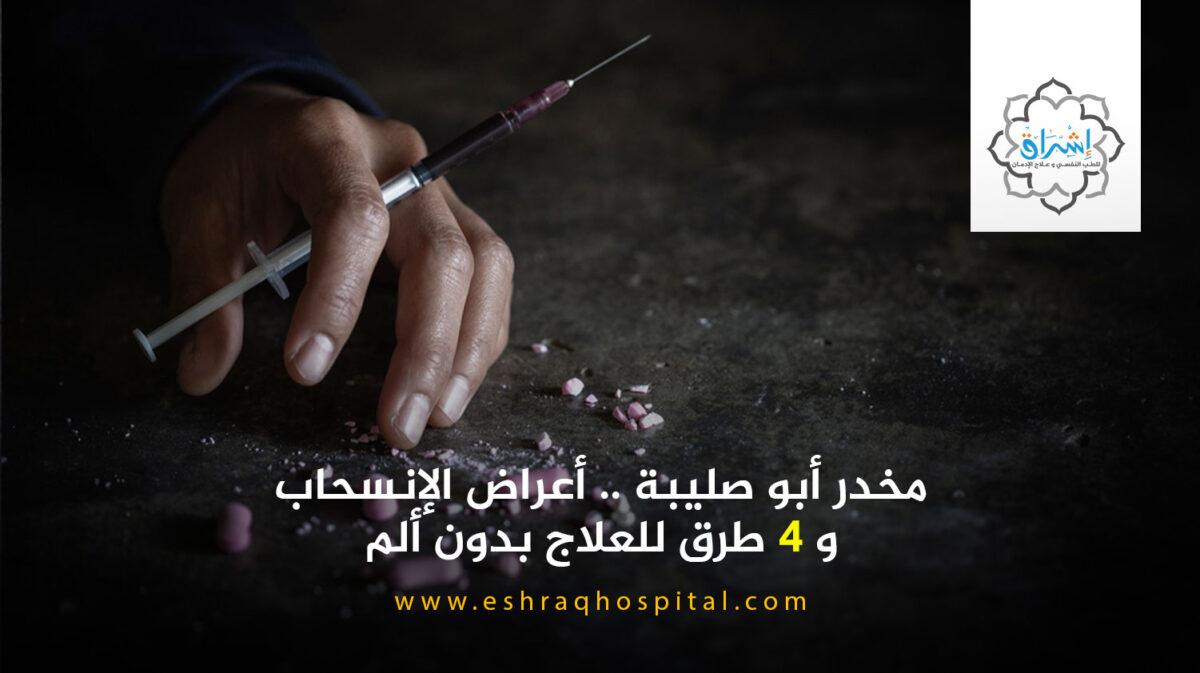 مخدر أبو صليبة .. أعراض الإنسحاب و 4 طرق للعلاج بدون ألم