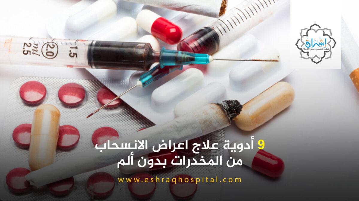 9 أدوية علاج اعراض الانسحاب من المخدرات بدون ألم