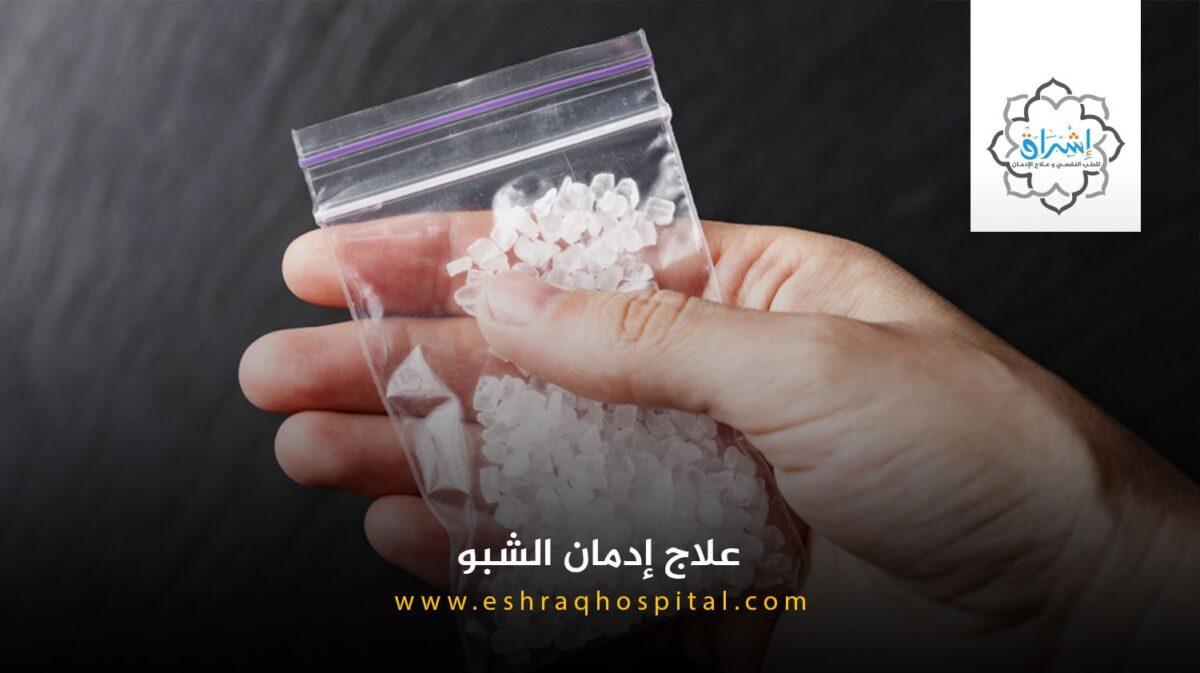 أدوية علاج ادمان الشبو.. 4 أدوية تصل بك للتعافى واحذر من هذه الأعراض